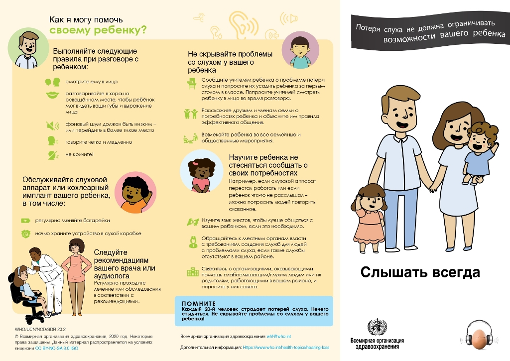 Flyer for parents-RUSSIAN-LR (1)_page-0001.jpg